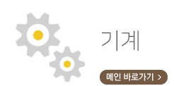 기계 바로가기