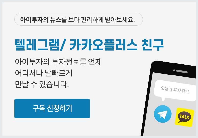 아이투자 구독 채널 바로가기