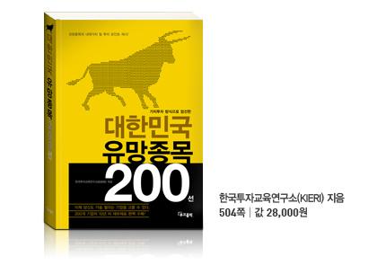 대한민국 유망종목 200선