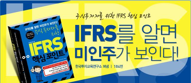 주식투자자를 위한 IFRS 핵심 포인트
