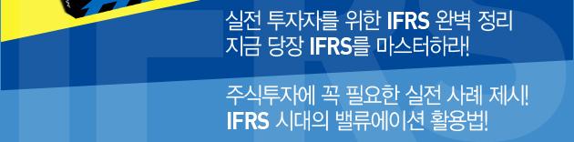 IFRS를 알면 미인주가 보인다