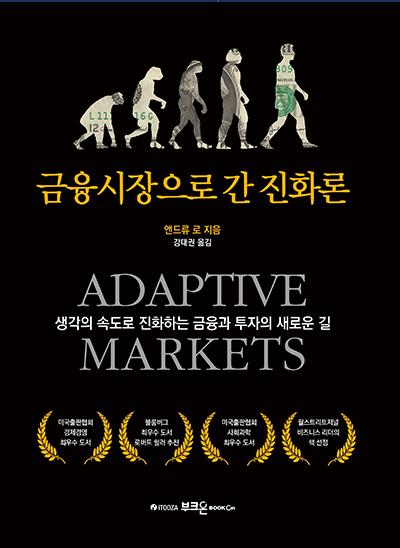 금용시장으로 간 진화론
