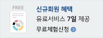 신규회원 혜택 유료서비스 7일 제공 - 무료체험 신청