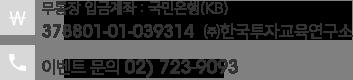 이벤트 문의 02)723-9093