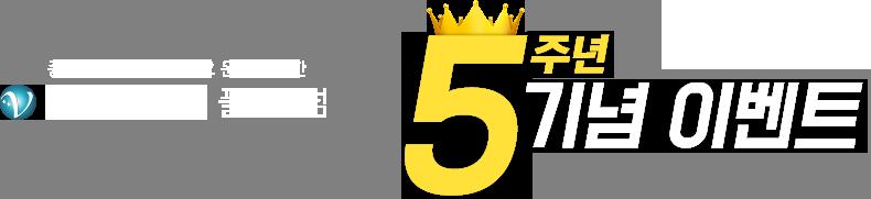 가치투자클럽 5주년 기념 이벤트