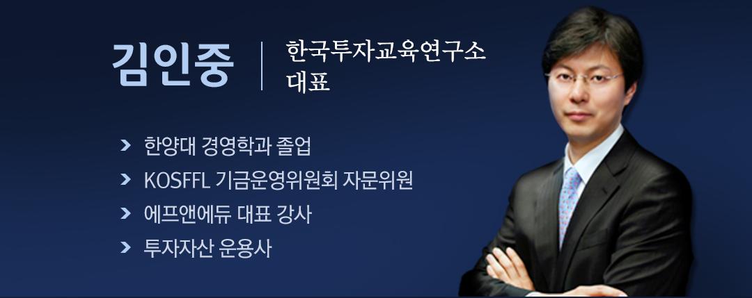 김인중 한국투자교육연구소 대표