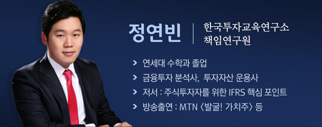 정연빈 한국투자교육연구소 책임연구원