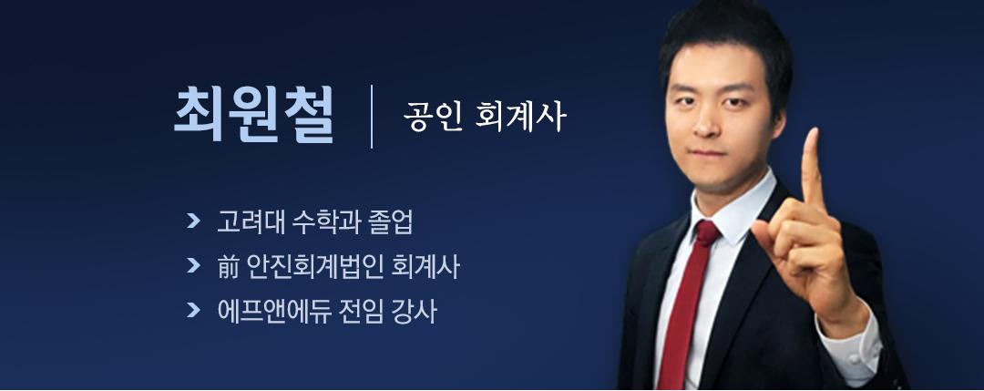 최원철 공인회계사