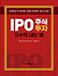 IPO 주식투자 고수익 내는 법