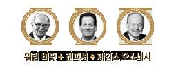 워런버핏+켄피셔+제임스 오쇼네시