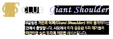 GS CLUB - Giant Shoulder - 거인의 어깨 위에 올라타라!