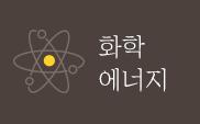화학ㆍ에너지