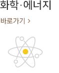 에너지 · 정유화학