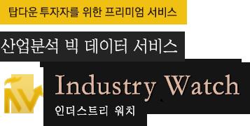 탑다운 투자자를 위한 프리미엄 서비스 - 산업분석 빅 데이터 서비스 -  인더스트리 워치 Industry Watch