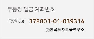 무통장 입금 계좌번호 국민 378801-01-039314 한국투자교육연구소