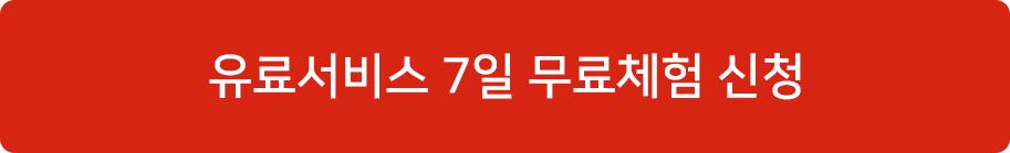 유료서비스 7일 무료체험 신청