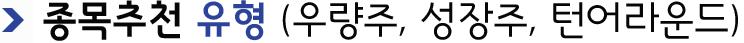 종목추천 유형 (성장주, 턴어라운드, 안정형)