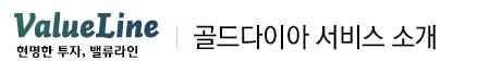 가투클럽 골드다이아 서비스 소개