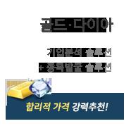 골드다이아