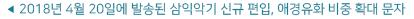 2018년 4월 20일에 발송된 삼익악기 신규 편입, 애경유화 비중 확대 문자
