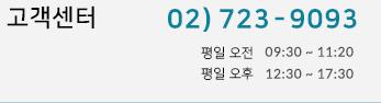 고객센터 02)723-9093